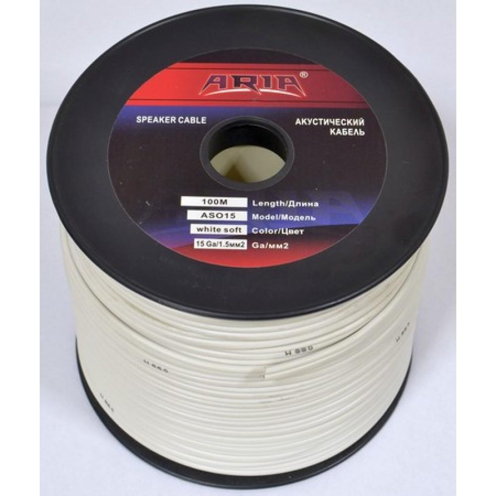 Акустический провод ARIA ASO15 15ga/1.5кв.мм (белый)