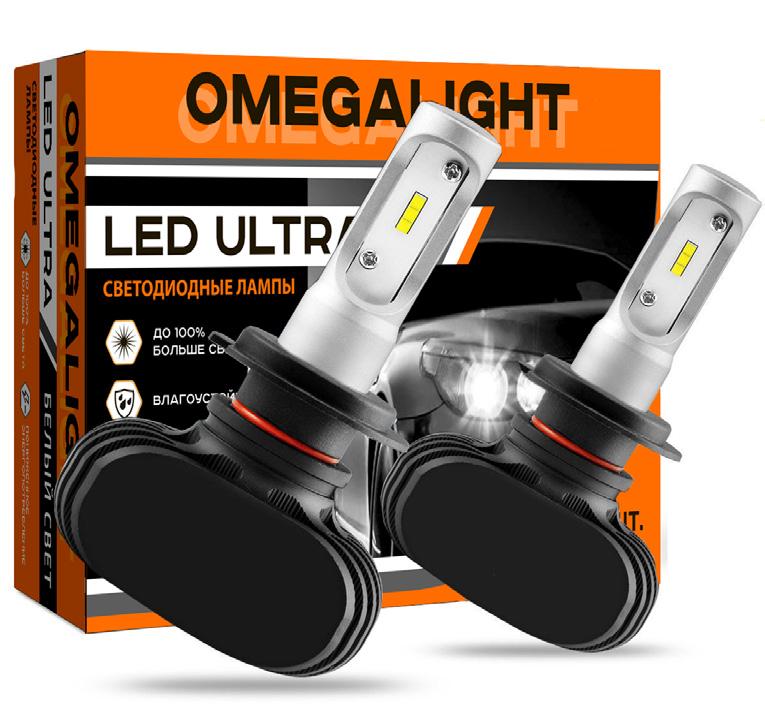 Лампа LED Omegalignt Ultra HB3 2500 lm