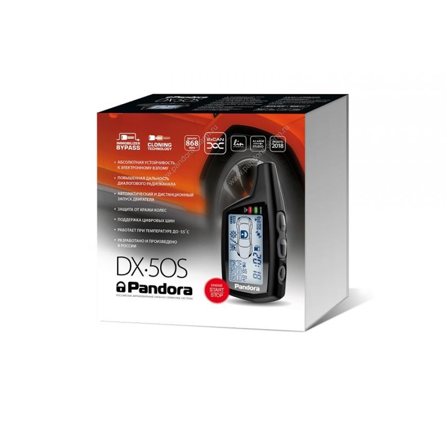 Автосигнализация Pandora DX-50 S