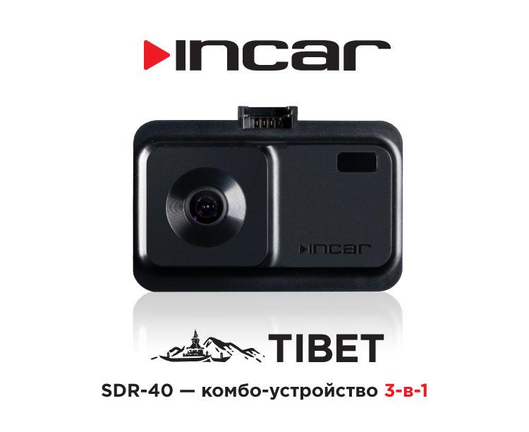 INCAR SDR-40 Tibet